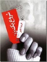خرید کتاب شروع یک زن از: www.ashja.com - کتابسرای اشجع