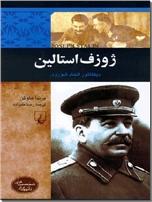 خرید کتاب ژوزف استالین از: www.ashja.com - کتابسرای اشجع
