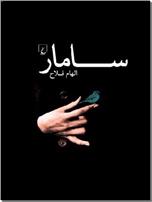 خرید کتاب سامار از: www.ashja.com - کتابسرای اشجع