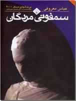 خرید کتاب سمفونی مردگان از: www.ashja.com - کتابسرای اشجع