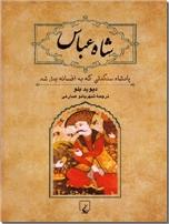 خرید کتاب شاه عباس از: www.ashja.com - کتابسرای اشجع