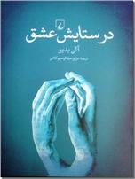 خرید کتاب در ستایش عشق از: www.ashja.com - کتابسرای اشجع
