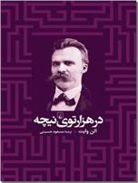 خرید کتاب در هزارتوی نیچه از: www.ashja.com - کتابسرای اشجع