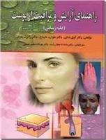خرید کتاب راهنمای آرایش و مراقبت از پوست از: www.ashja.com - کتابسرای اشجع