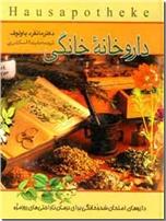 خرید کتاب داروخانه خانگی از: www.ashja.com - کتابسرای اشجع