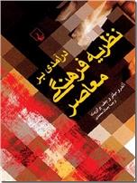 خرید کتاب درآمدی بر نظریه فرهنگی معاصر از: www.ashja.com - کتابسرای اشجع