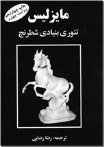 خرید کتاب چگونه شطرنج را سریع یاد بگیریم؟ از: www.ashja.com - کتابسرای اشجع