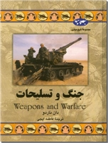 خرید کتاب جنگ و تسلیحات از: www.ashja.com - کتابسرای اشجع