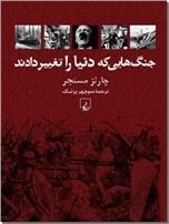 خرید کتاب جنگ هایی که دنیا را تغییر دادند از: www.ashja.com - کتابسرای اشجع