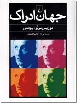 خرید کتاب جهان ادراک از: www.ashja.com - کتابسرای اشجع