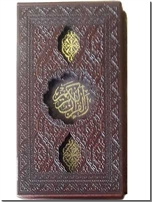 خرید کتاب قرآن کریم پالتویی نفیس قابدار از: www.ashja.com - کتابسرای اشجع