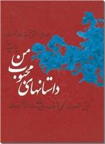 خرید کتاب داستان های محبوب من - 3 از: www.ashja.com - کتابسرای اشجع