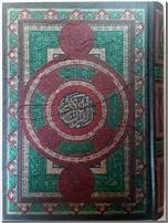خرید کتاب قرآن کریم وزیری درشت خط از: www.ashja.com - کتابسرای اشجع