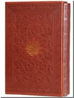 خرید کتاب قرآن کریم رحلی قابدار از: www.ashja.com - کتابسرای اشجع