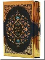 خرید کتاب گلستان سعدی وزیری از: www.ashja.com - کتابسرای اشجع