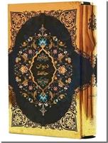 خرید کتاب دیوان حافظ جیبی 2زبانه از: www.ashja.com - کتابسرای اشجع