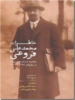 خرید کتاب خاطرات محمدعلی فروغی از: www.ashja.com - کتابسرای اشجع