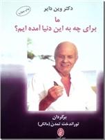 خرید کتاب ما برای چه به این دنیا آمده ایم؟ از: www.ashja.com - کتابسرای اشجع