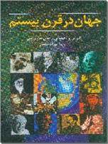 خرید کتاب جهان در قرن بیستم از: www.ashja.com - کتابسرای اشجع
