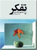 خرید کتاب تفکر از: www.ashja.com - کتابسرای اشجع