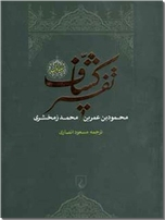 خرید کتاب تفسیر کشاف - تفسیر قرآن از: www.ashja.com - کتابسرای اشجع