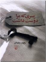 خرید کتاب پسری که مرا دوست داشت از: www.ashja.com - کتابسرای اشجع