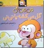 خرید کتاب می می نی، گل می کشه یا نی نی از: www.ashja.com - کتابسرای اشجع