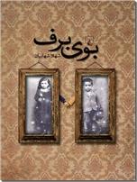 خرید کتاب بوی برف از: www.ashja.com - کتابسرای اشجع