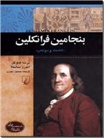 خرید کتاب بنجامین فرانکلین از: www.ashja.com - کتابسرای اشجع