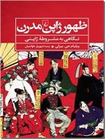 خرید کتاب ظهور ژاپن مدرن از: www.ashja.com - کتابسرای اشجع