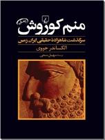 خرید کتاب منم کوروش - منم کورش از: www.ashja.com - کتابسرای اشجع