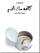 خرید کتاب کافه مک ادم از: www.ashja.com - کتابسرای اشجع