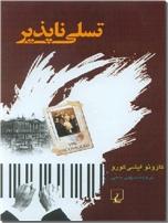 خرید کتاب تسلی ناپذیر از: www.ashja.com - کتابسرای اشجع