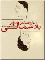 خرید کتاب مفید در برابر باد شمالی از: www.ashja.com - کتابسرای اشجع