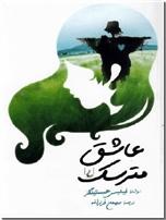 خرید کتاب عاشق مترسک از: www.ashja.com - کتابسرای اشجع