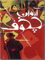 خرید کتاب آنتوان چخوف از: www.ashja.com - کتابسرای اشجع