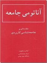 خرید کتاب آناتومی جامعه از: www.ashja.com - کتابسرای اشجع