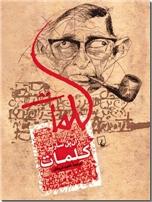 خرید کتاب کلمات از: www.ashja.com - کتابسرای اشجع
