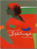 خرید کتاب عروسک فرنگی از: www.ashja.com - کتابسرای اشجع