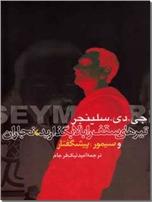 خرید کتاب تیرهای سقف را بالا بگذارید، نجاران از: www.ashja.com - کتابسرای اشجع