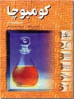 خرید کتاب کومبوچا ، قارچ معجزه گر از: www.ashja.com - کتابسرای اشجع