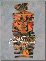 خرید کتاب آسید کاظم و تیغ و ترنا از: www.ashja.com - کتابسرای اشجع