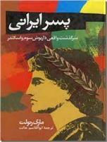 خرید کتاب پسر ایرانی از: www.ashja.com - کتابسرای اشجع