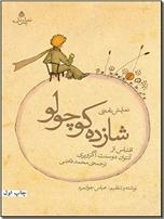 خرید کتاب نمایشنامه شازده کوچولو از: www.ashja.com - کتابسرای اشجع