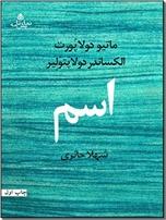 خرید کتاب اسم از: www.ashja.com - کتابسرای اشجع