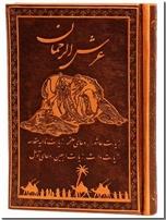خرید کتاب عرش الرحمان مجموعه ادعیه مشهور از: www.ashja.com - کتابسرای اشجع