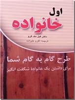خرید کتاب اول خانواده از: www.ashja.com - کتابسرای اشجع