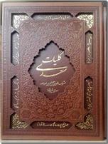 خرید کتاب کلیات سعدی متن کامل از: www.ashja.com - کتابسرای اشجع
