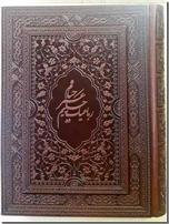 خرید کتاب رباعیات حکیم عمر خیام نفیس 5 زبانه از: www.ashja.com - کتابسرای اشجع