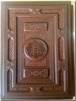 خرید کتاب رباعیات خیام معطر  نفیس 5 زبانه از: www.ashja.com - کتابسرای اشجع